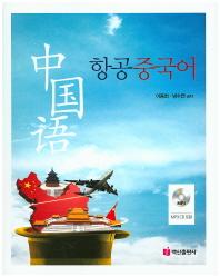 항공중국어(CD1장포함)