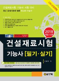 건설재료시험 기능사 필기 실기(2018)(개정판 10판)