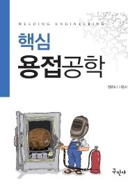 핵심 용접공학(개정판 5판)