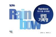 공법 기록형(변시기출 모의해설)(2016)(Rainbow)(스프링) #