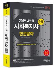 사회복지사 1급 한권공략 통합이론서(2018)(에듀윌)