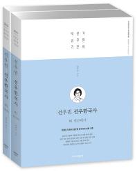 선우빈 선우한국사 세트(2019)(전2권)