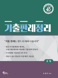 상법 기출 판례 정리(2018)