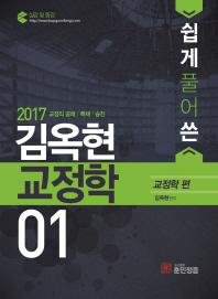김옥현 교정학. 1: 교정학 편(2017)(쉽게 풀어 쓴)