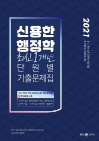 신용한 행정학 최신 1개년 단원별 기출문제집(2021)