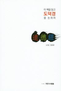 이 책을 읽고 도덕경을 논하라 [양장/초판]