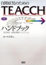 [해외]自閉症兒のためのTEACCHハンドブック