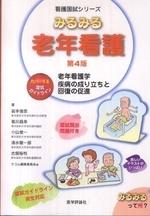 みるみる老年看護 老年看護學疾病の成り立ちと回復の促進
