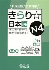 きらり☆日本語N4語彙