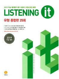 Listening it 유형종합편 25회(2019)