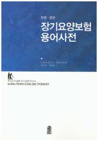 장기요양보험 용어사전(한영 영한)