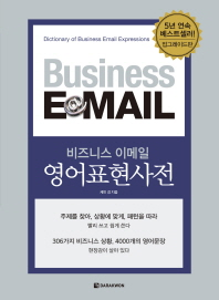 비즈니스 이메일 영어표현사전(업그레이드판)