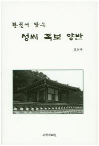 성씨 족보 양반(한권에 담은)(양장본 HardCover)