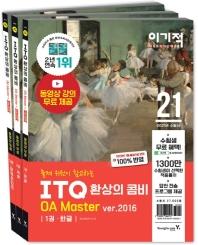 ITQ 환상의 콤비 OA Master ver.2016(2021)(이기적)(전3권)