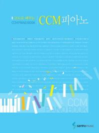 CCM피아노(코드로 배우는)