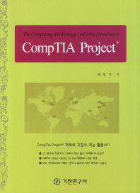 CompTIA Project+(반양장)