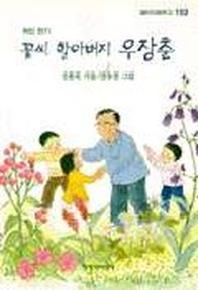 꽃씨 할아버지 우장춘 (창비 아동문고 153)