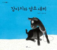 강아지와 염소 새끼(우리시그림책 15)(양장본 HardCover)