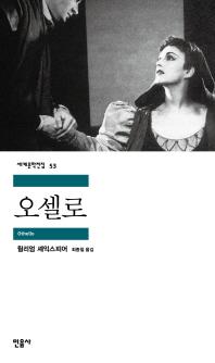 오셀로 - 세계문학전집 53 / 윌리엄 셰익스피어