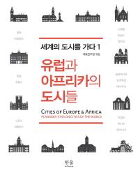 유럽과 아프리카의 도시들(세계의 도시를 가다 1)(양장본 HardCover)