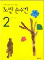 노란손수건(노란손수건시리즈 2)