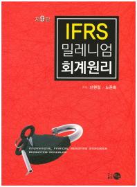 IFRS 밀레니엄 회계원리(9판)