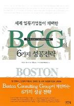 세계 일류기업들이 채택한 BCG 의 6가지 성공전략