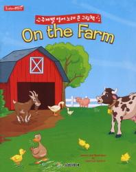 On the Farm(CD1장포함)(주제별 영어노래 큰 그림책)