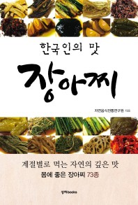 한국인의 맛 장아찌