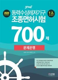 동력수상레저기구 조종면허시험 문제은행 700제(2020)(합격예감)