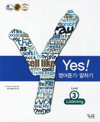 영어듣기 말하기 Level. 3(2014)(Yes)