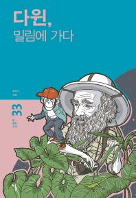 다윈, 밀림에 가다(탐 철학 소설 33)