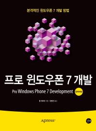 프로 윈도우폰 7 개발 --- 책 위아래옆면 도서관 장서인있슴