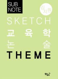 교육학논술 Theme(2015)(Sub Note Sketch)