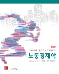 노동경제학(7판)