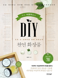 DIY 천연 화장품(약사 버블워니의)