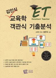 김인식 교육학 객관식 기출분석