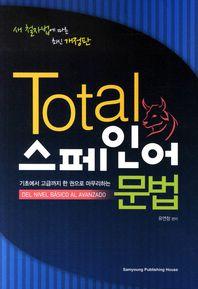 스페인어 문법(Total)(개정판)
