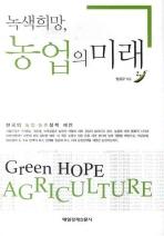 녹색희망 농업의 미래(양장본 HardCover)