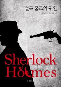 셜록 홈즈 전집. 6: 셜록 홈즈의 귀환