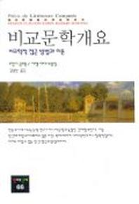 비교문학개요(동문선 현대신서 66)