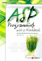 ASP Programming with a Workbook(전2권)