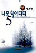 나모 웹에디터 5(생각하는)(CD-ROM 1장 포함)