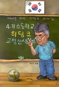 4강 초등학교 히딩크 교장선생님