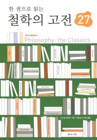 철학의 고전 27(한권으로 읽는)