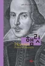 햄릿(셰익스피어 영한대역본 시리즈