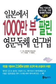 영문독해 연구법(일본에서 1000만부 팔린)