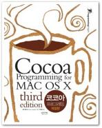 코코아 프로그래밍(개정판)