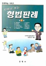형법판례. 2(만화로 보는) (판례학습 시리즈) #