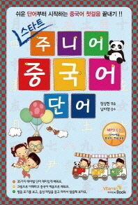스타트 주니어 중국어 단어(CD1장포함)